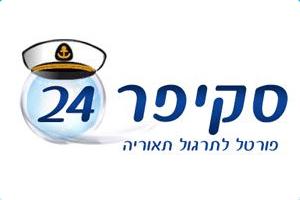 סקיפר 24