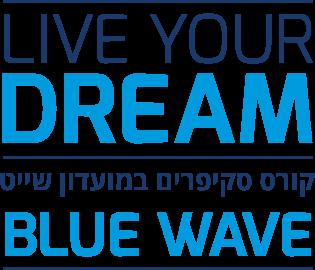 Live your dream - קורס סקיפרים במועדון שייט בBlue Wave